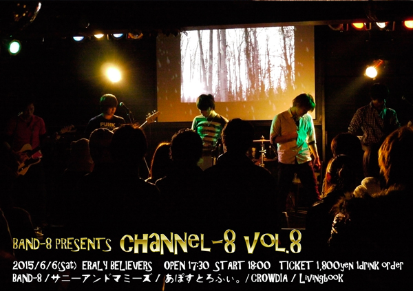 BAND-8 Channel-8 VOL.8 BAND-8 presents [TV SHOW channel-8]