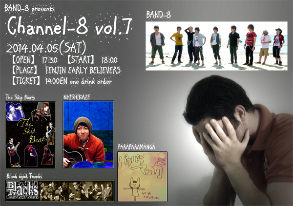 BAND-8 Channel-8 VOL.7 BAND-8 presents [TV SHOW channel-8]