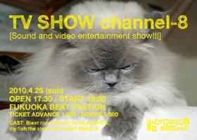 見知らぬあなたツアー Presented by BAND-8 [TV SHOW channel-8]