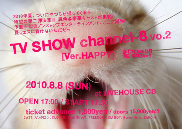 8月8日(日) TV SHOW Channel-8 VOL.2 BAND-8 presents [TV SHOW channel-8]